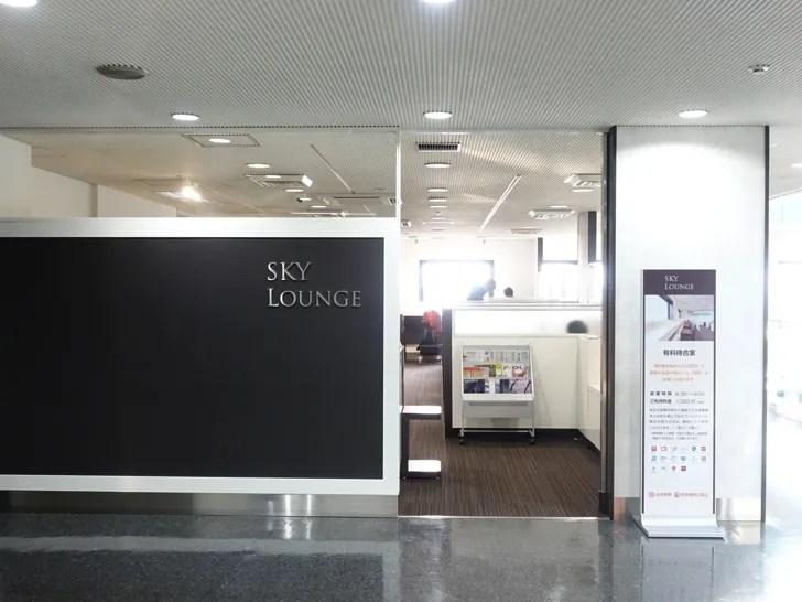 松山空港3階スカイラウンジ