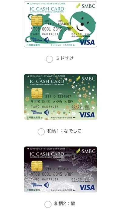 【三井住友銀行:口座開設】キャッシュカード