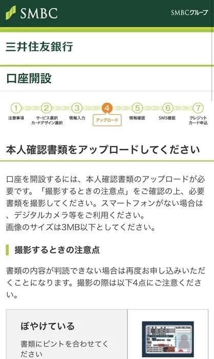 【三井住友銀行:口座開設】本人確認書類アップロード
