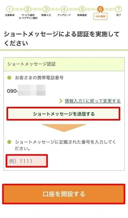 【三井住友銀行:口座開設】ショートメッセージ認証