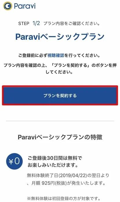【Paravi】プランを契約する
