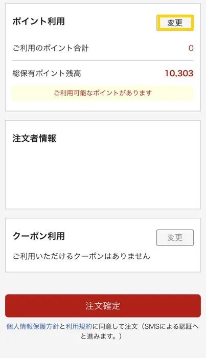 楽天市場 iTunesカード認定店 ポイント利用の変更