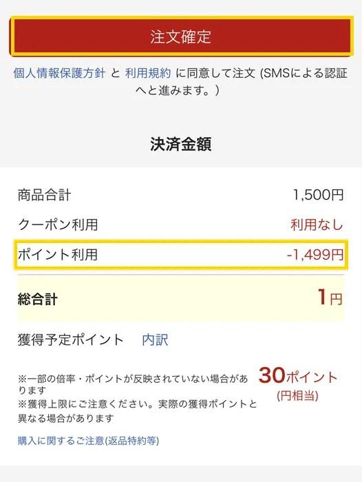 楽天市場 iTunesカード認定店 ポイント数を確認
