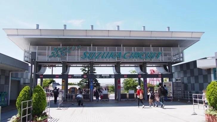 三重県鈴鹿市にある鈴鹿サーキット(入り口)