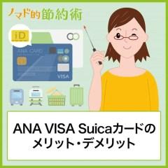 ANA VISA Suicaカードのメリット・デメリット・お得な使い方やキャンペーンでマイルを貯める方法まとめ
