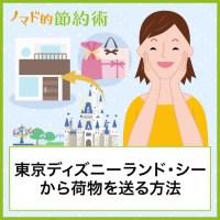 東京ディズニーランド・シーから荷物を送る方法