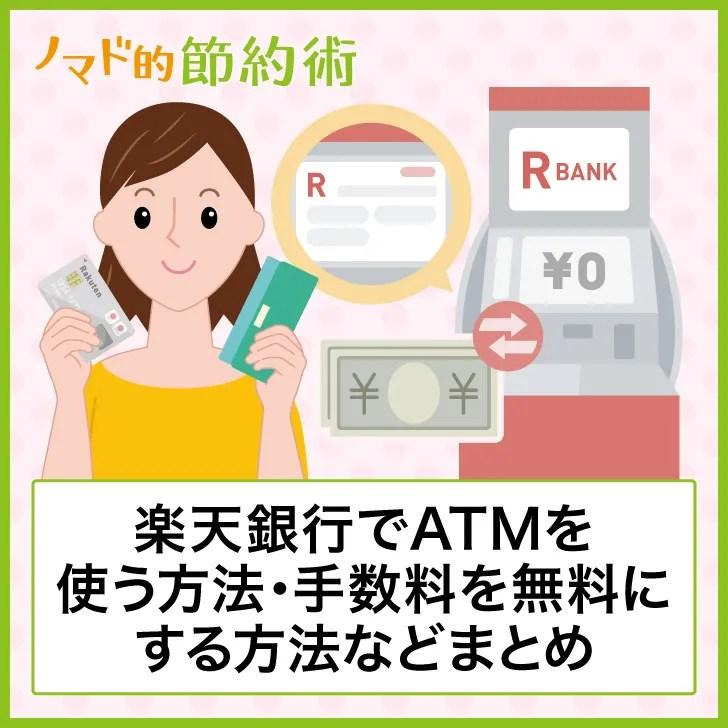 楽天銀行でATMを使う方法・手数料を無料にする方法まとめ