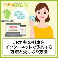 JR九州の列車をインターネットで予約する方法と受け取り方法