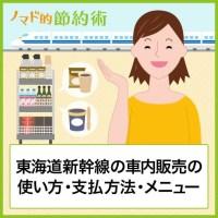 東海道新幹線の車内販売の使い方・支払い方法・メニュー
