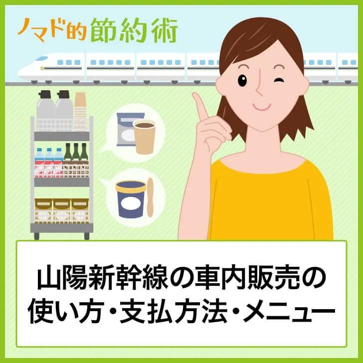 山陽道新幹線の車内販売の使い方・支払い方法・メニュー