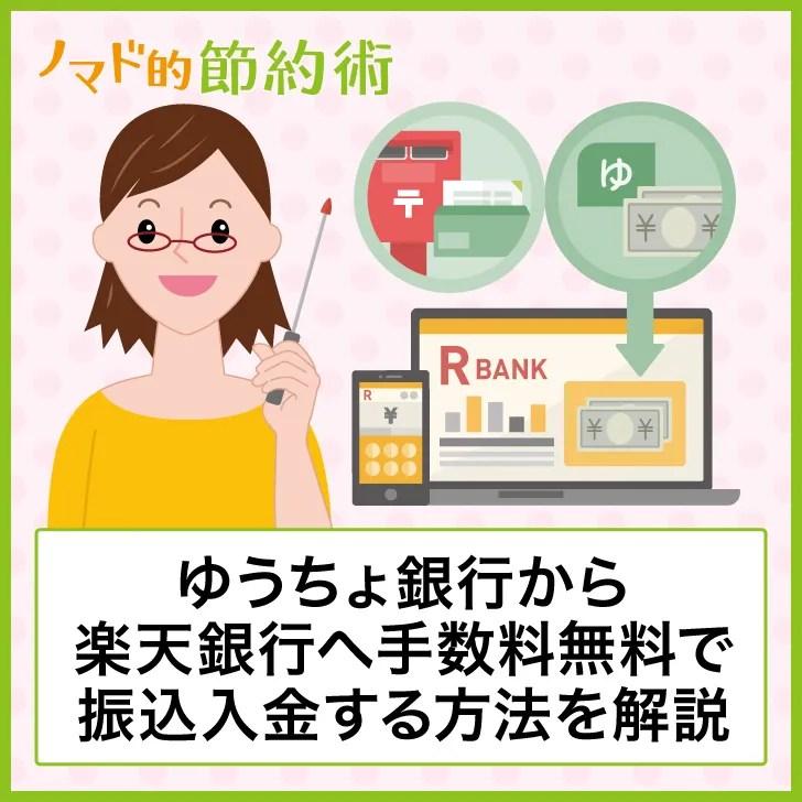 ゆうちょ銀行から楽天銀行へ手数料無料で振込入金する方法を解説