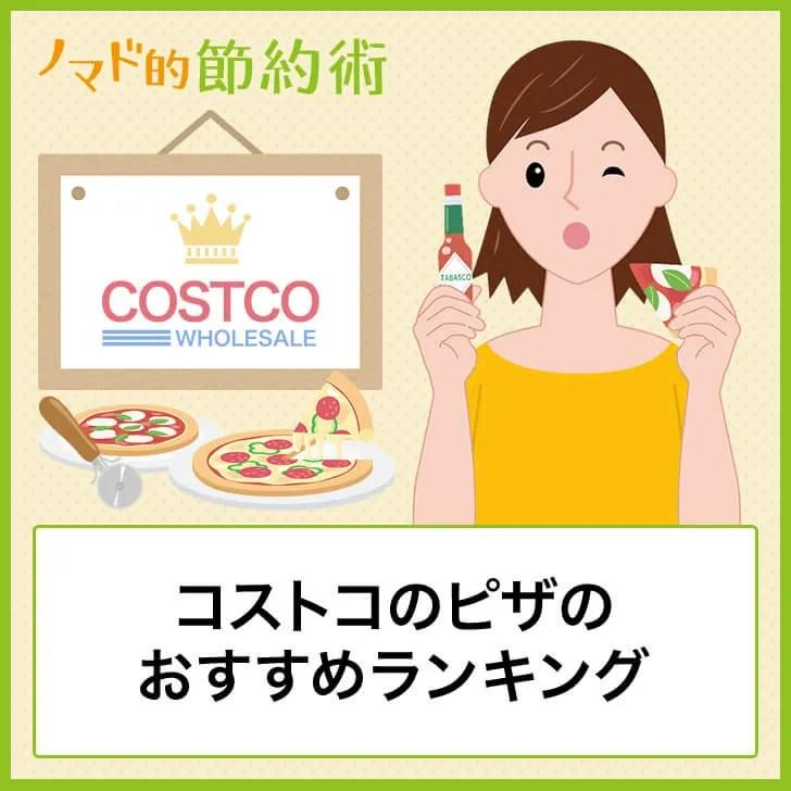 コストコのピザのおすすめランキング
