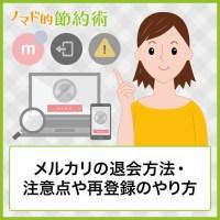 メルカリの退会方法・注意点や再登録のやり方