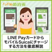 LINE PayカードからモバイルSuicaにチャージする方法を徹底解説