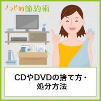 CDやDVDの捨て方・処分方法