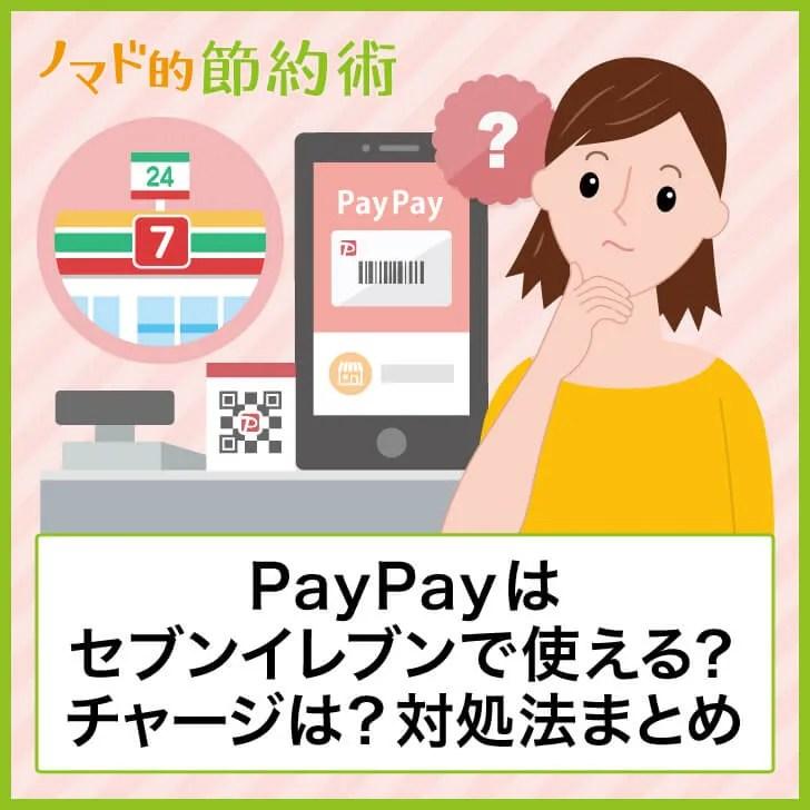 PayPayはセブンイレブンで使える?チャージは?対処法まとめ