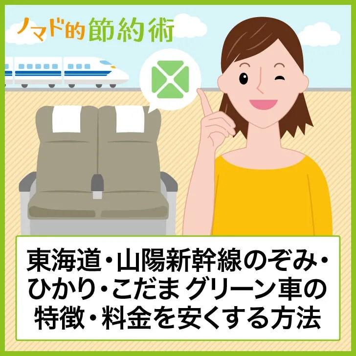 東海道・山陽新幹線のぞみ・ひかり・こだまグリーン車の特徴・料金を安くする方法