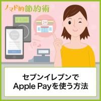 セブンイレブンでApple Payを使う方法