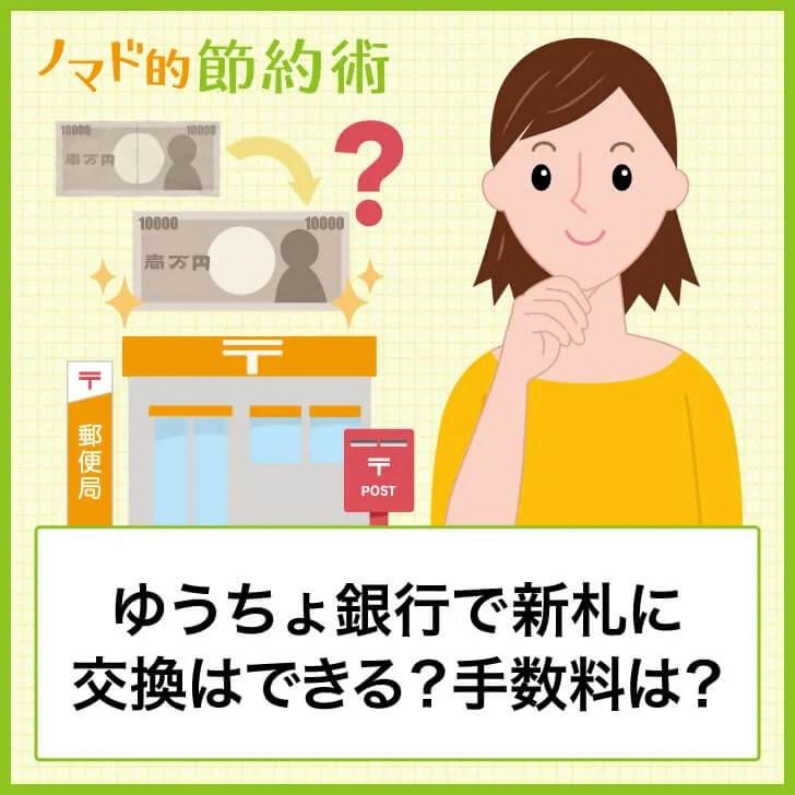 ゆうちょ銀行で新札に交換はできる?手数料は?
