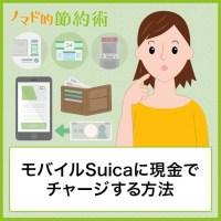 モバイルSuicaに現金でチャージする方法