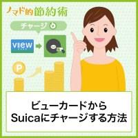 ビューカードからSuicaにチャージする方法