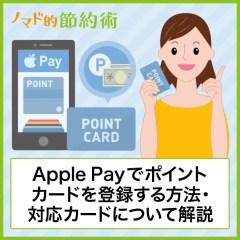 Apple Payでポイントカードを登録する方法と対応カード一覧について徹底解説