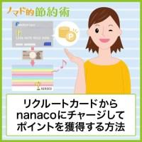 リクルートカードからnanacoにチャージしてポイントを獲得する方法