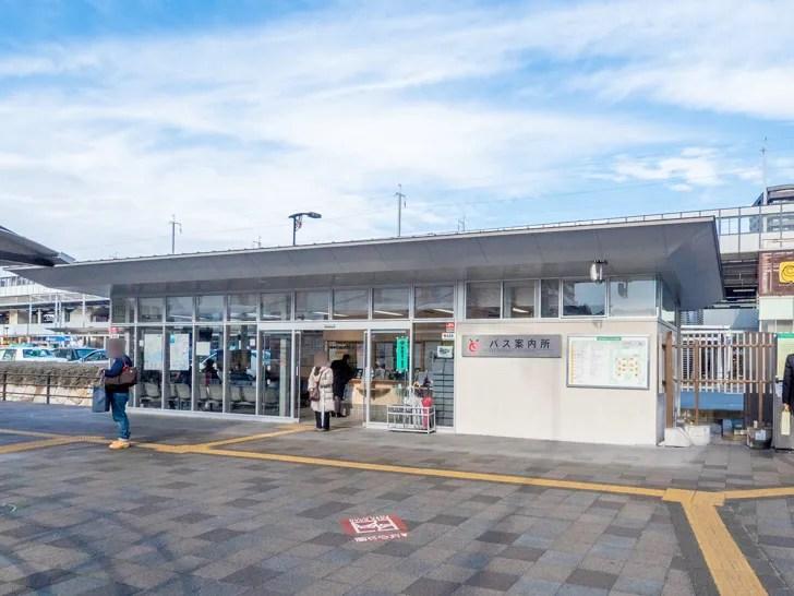 福山駅前バス案内所(パスピー取扱窓口)