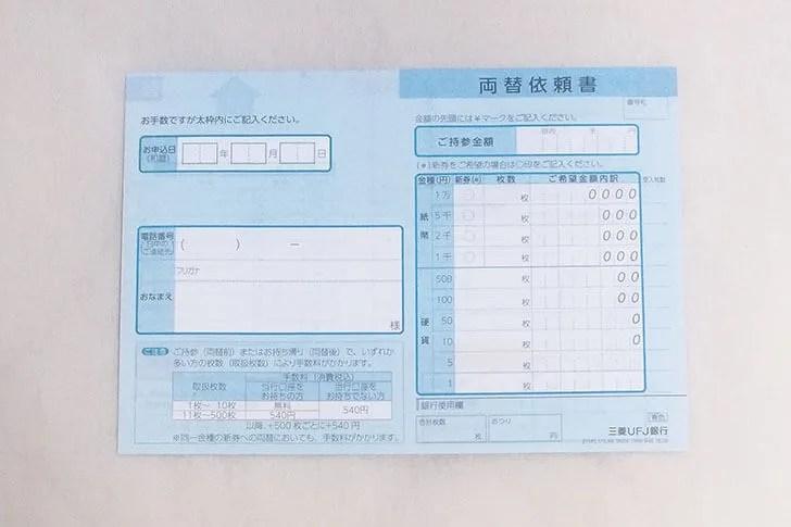 三菱UFJ銀行の両替依頼書