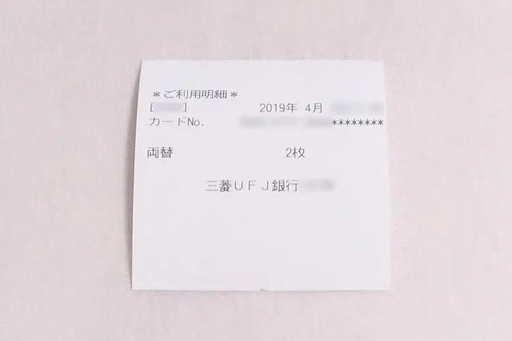 三菱UFJ銀行の両替機の利用明細