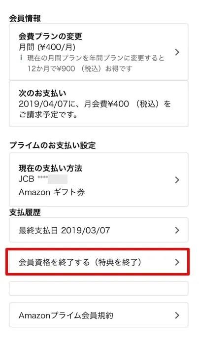 【Amazonプライム会員解約方法】会員資格を終了する