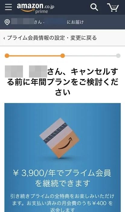 【Amazonプライム会員解約方法】キャンセルする前に年間プランをご検討ください