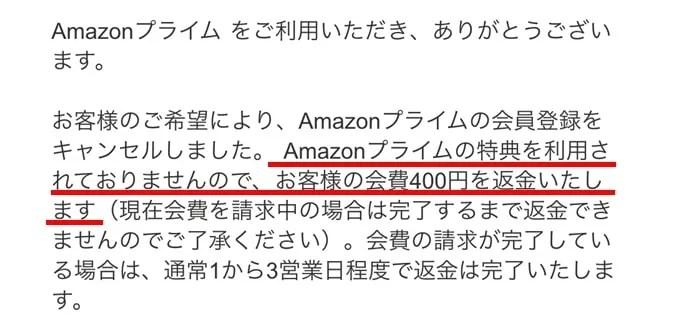 【Amazonプライム会員解約方法】返金内容の文章