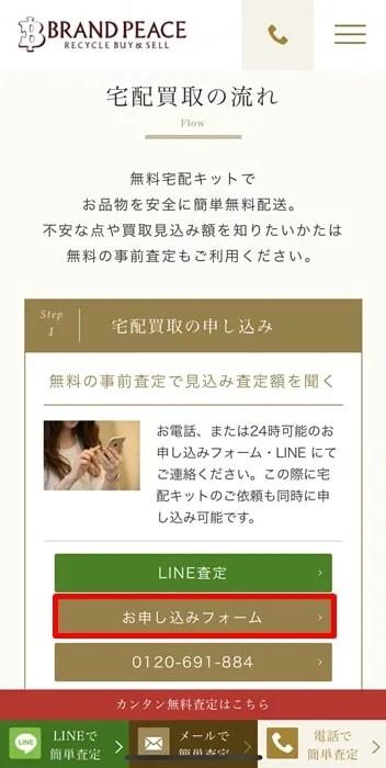 【ブランドピース】お申し込みフォーム