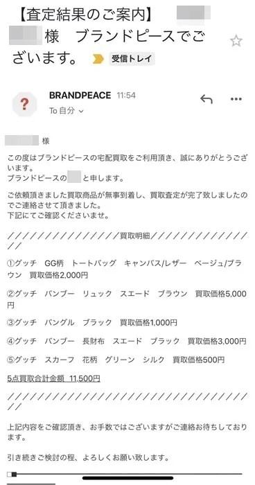 【ブランドピース】査定結果のメール