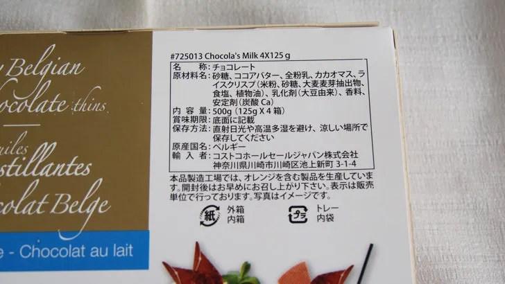 コストコのハムレット チョコクリスピー(原材料等の表示)