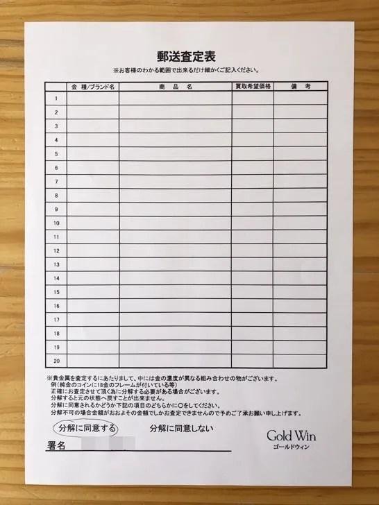 【ゴールドウィン】郵送査定表
