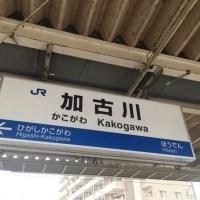 JR加古川駅看板写真
