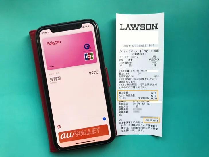 Apple Pay JCBコンタクトレス決済
