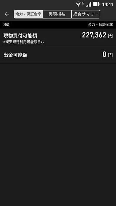 楽天証券ispeed16