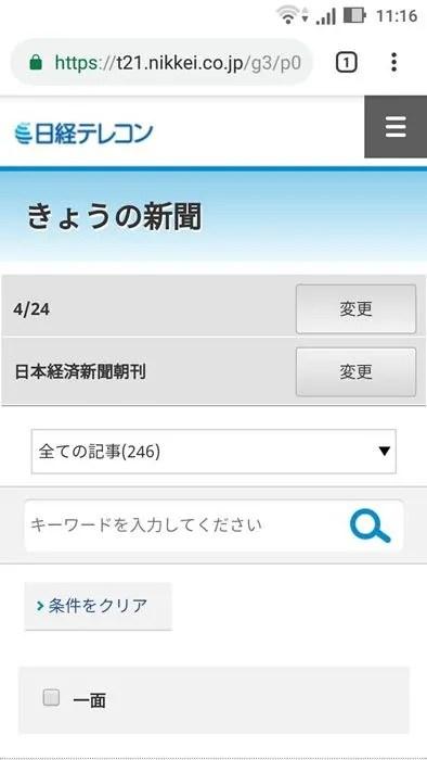 楽天証券ispeed21