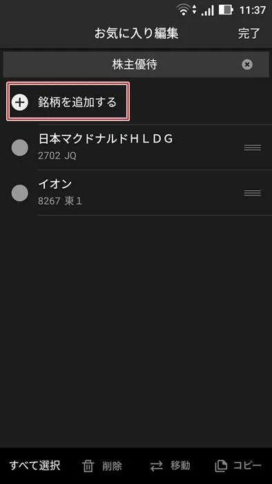 楽天証券ispeed4
