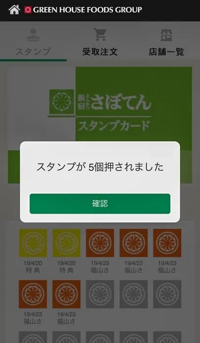 新宿さぼてん 公式アプリ スタンプを押された画面