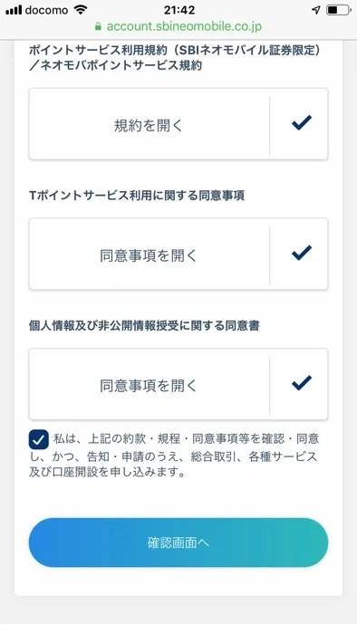 SBIネオモバイル証券に申込する手順