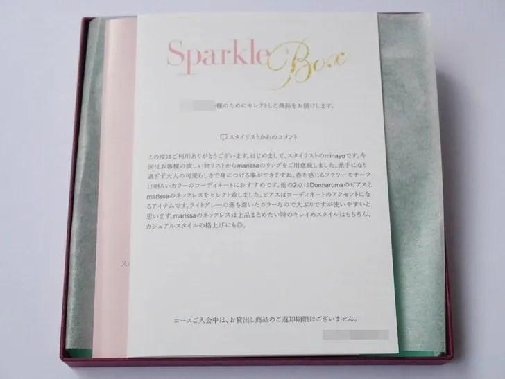 スパークルボックス中身メッセージカード写真
