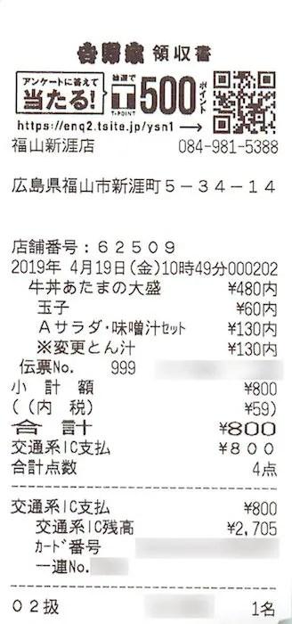 吉野家で交通系IC(Suica)で支払ったレシート