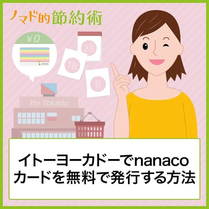 イトーヨーカドーでnanacoカードを無料で発行する方法