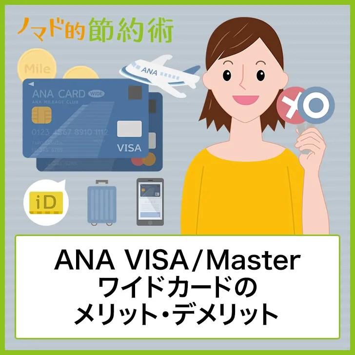 ANA VISA/Master ワイドカードのメリット・デメリット