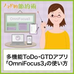 多機能ToDo・GTDアプリ「OmniFocus3」の使い方をMac版を例に解説