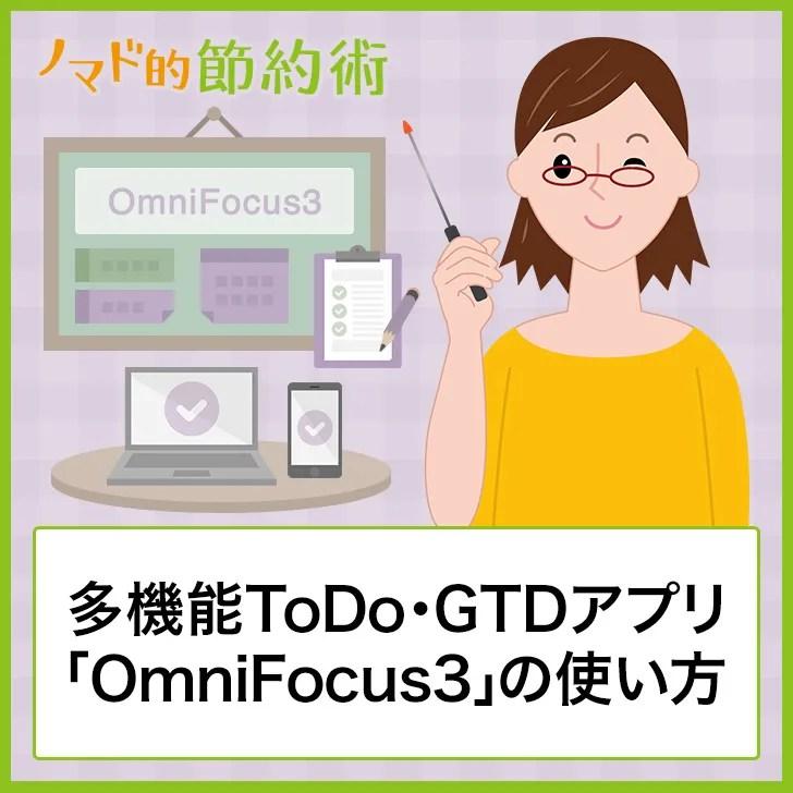 多機能ToDo・GTDアプリ「OmniFocus3」の使い方